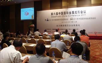 中国国际金属成形会议