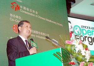 中国国际自由锻会议
