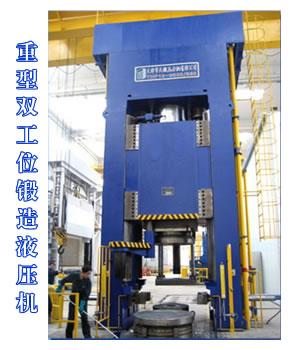 重型双工位锻造液压机