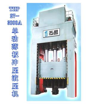 THP27-3000A单动薄板冲压液压机