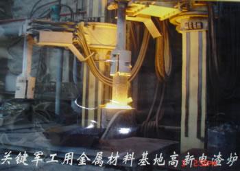 因而电渣炉总体结构根据用户及电渣炉本体不同可分为以下几种炉型.
