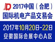 2017中国合肥国际机床及工模具展览会