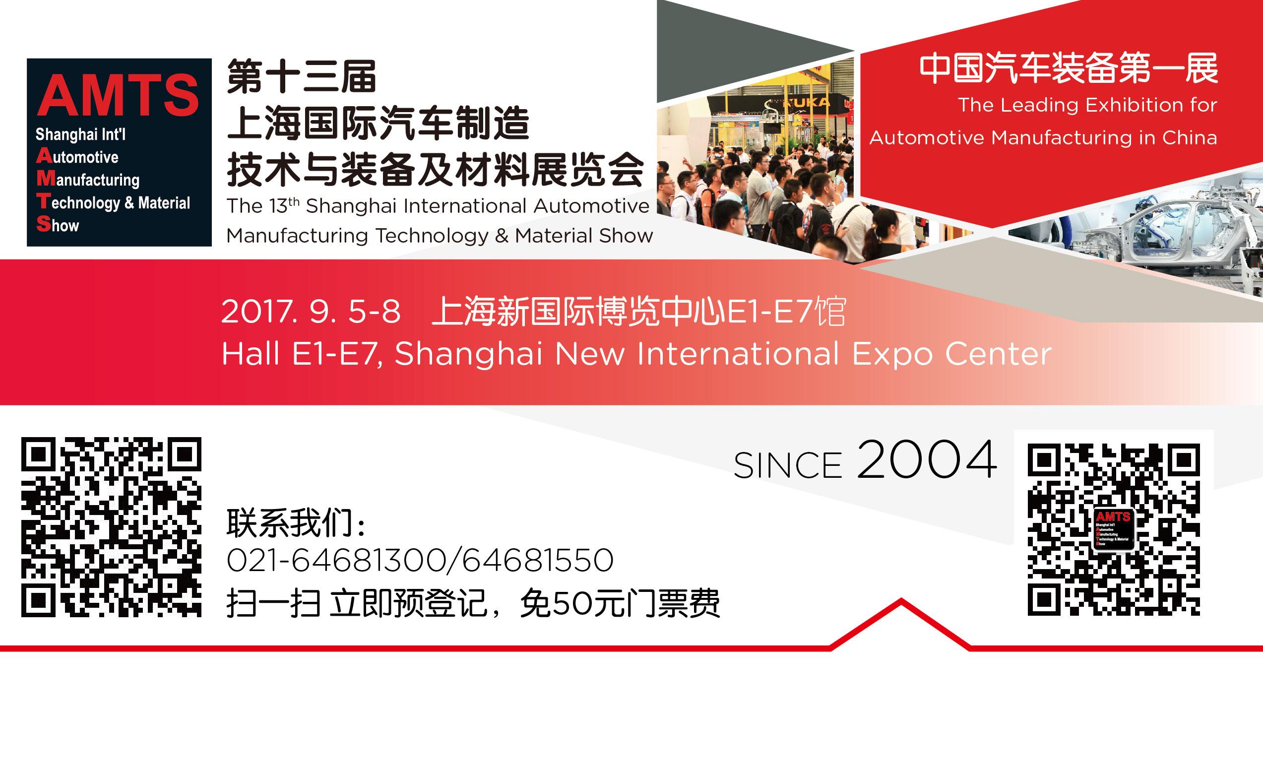 AMTS 2017第十三届上海国际汽车制造技术与装备及材料展览会