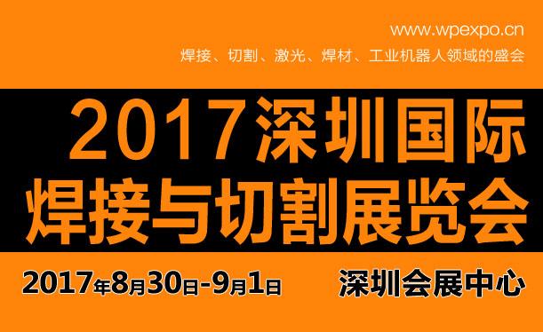 2017年深圳国际高效智能焊接论坛暨焊接与切割展