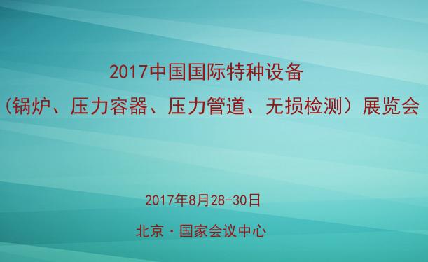 2017中国国际特种设备展览会