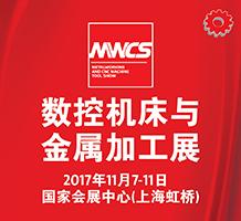 MWCS2017数控机床与金属加工展