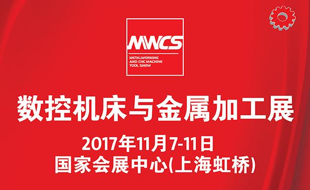MWCS 2017数控机床与金属加工展