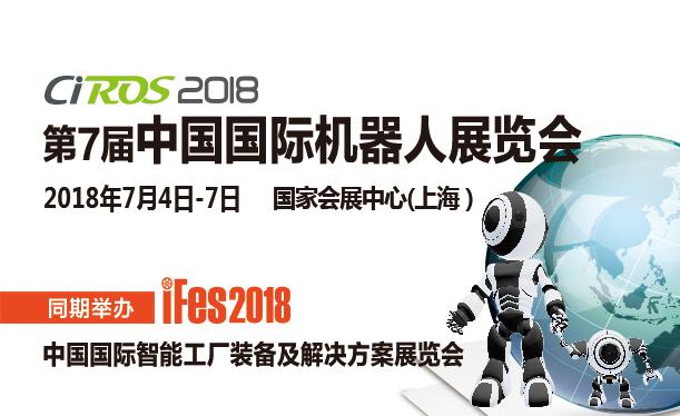 CIROS2018第七届中国国际机器人展览会