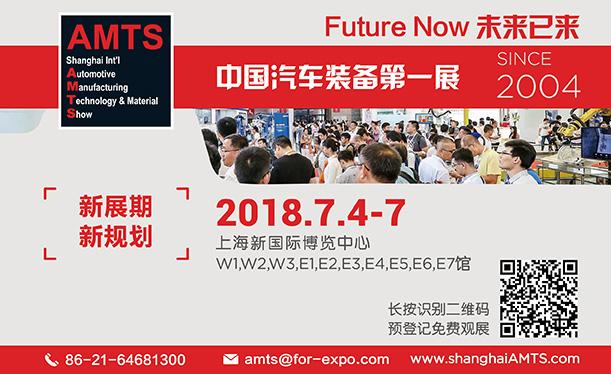 AMTS第十四届上海国际汽车制造技术与装备及材料展览会