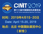 2019年中国国际机床展览会(CIMT)