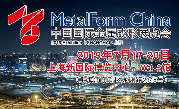 2019中国国际金属成形展