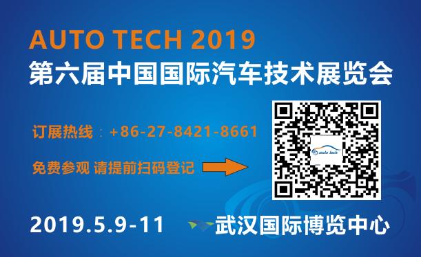 中国(武汉)国际汽车零部件加工技术/汽车模具技术展览会