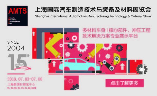 AMTS 2019第十五届上海国际汽车制造技术与装备及材料展览会