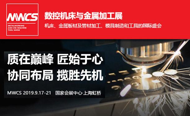 MWCS 2019数控机床与金属加工展