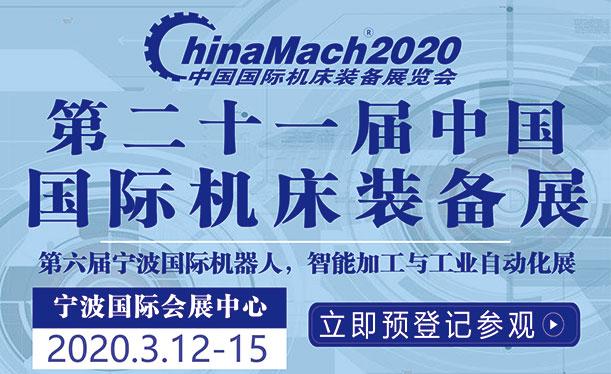 2020年中国国际机床装备展览会