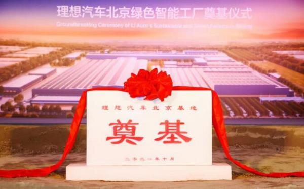 理想汽车北京工厂开工