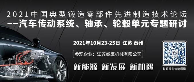 10月23日,锻造企业泰州相约!