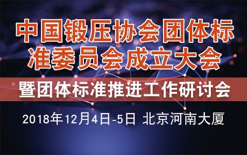 中国锻压协会团体标准委员会成立大会暨团体标准推进工作研讨会
