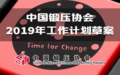 中国锻压协会2019年工作计划