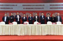 """中国重汽成都商用车连签5项""""战略合作协议"""""""