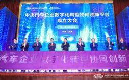 12家央企成立汽车数字化转型协同创新平台