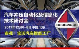 2017金属成形行业自动化与信息化技术研讨会 ――汽车冲压自动化及信息化技术研讨会