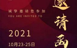 2021年10月23-25日,江苏泰州宾馆,诚挚邀请您前来参会!