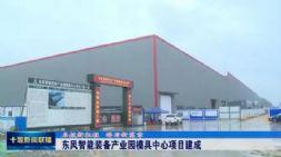 东风智能装备产业园模具中心项目建成!