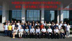 中国锻压协会多向模锻技术专业委员会成立暨第一届多向模锻工艺及装备研讨会于杭州圆满召开