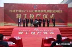 达涅利与桂林平钢国内首条双MiDA项目顺利投产