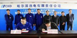 哈汽签订首台350MW超临界低真空供热双转子汽轮机供货合同