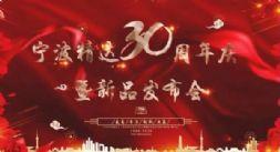 """【精达30周年】""""新征途、创未来""""――宁波精达30周年暨新品发布会"""