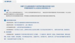 恒大汽车拟在上海建零部件工厂!
