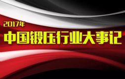 2017年中国锻压行业大事记