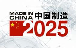 """工信部:2017年全面实施""""中国制造2025"""""""