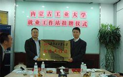 """内蒙古工业大学""""就业工作站"""" 首个行业站点落户中国锻压协会"""
