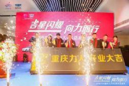 吉利汽车重庆首家4.0体验店开业!