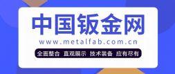 开年献礼!中国钣金制作行业专属网站上线