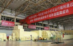 哈汽完成国内最大国华绥中电厂百万千瓦等级火电机组改造项目