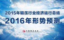 2015年锻压行业经济运行总结及2016年形势预测