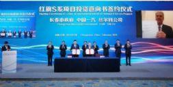 中美意宣布组建合资公司联合打造红旗S系列跑车
