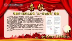 """常务理事单位――南京汽车锻造喜获江苏省""""五一劳动奖状""""殊荣"""