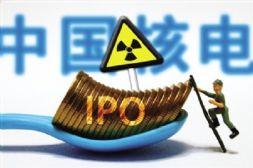 中国核电首发申请过会 6月底或可申购