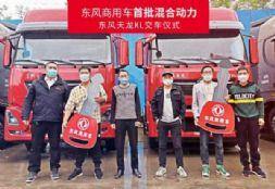 东风商用车首批东风天龙KL油电混合牵引车成功交付!