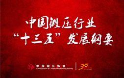 """中国锻压行业""""十三五""""发展纲要――锻造行业"""