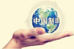 """""""中国制造2025""""受关注 工业4.0或重回风口"""
