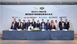 入华十年,捷豹路虎中国首度获五家银行50亿信贷支持!