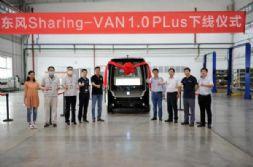 国内首款东风L4级自动驾驶汽车量产下线