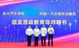 中国一汽劳模工作室牵手吉林大学国家重点实验室