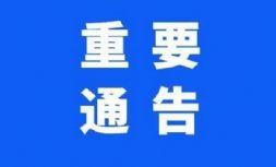 中国锻压协会通告